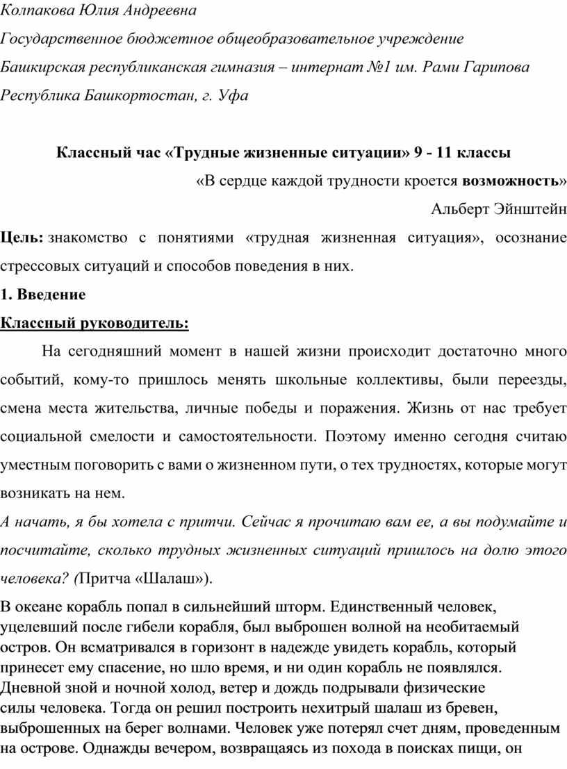Колпакова Юлия Андреевна Государственное бюджетное общеобразовательное учреждение