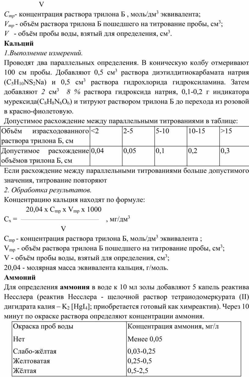 V С тр - концентрация раствора трилона