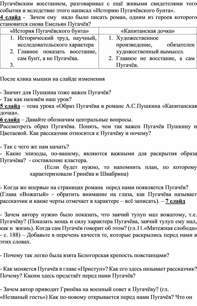 Пугачёвским восстанием, разговаривал с ещё живыми свидетелями того события и вследствие этого написал «Историю