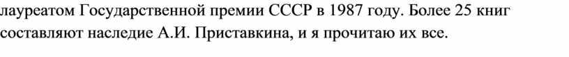 Государственной премии СССР в 1987 году