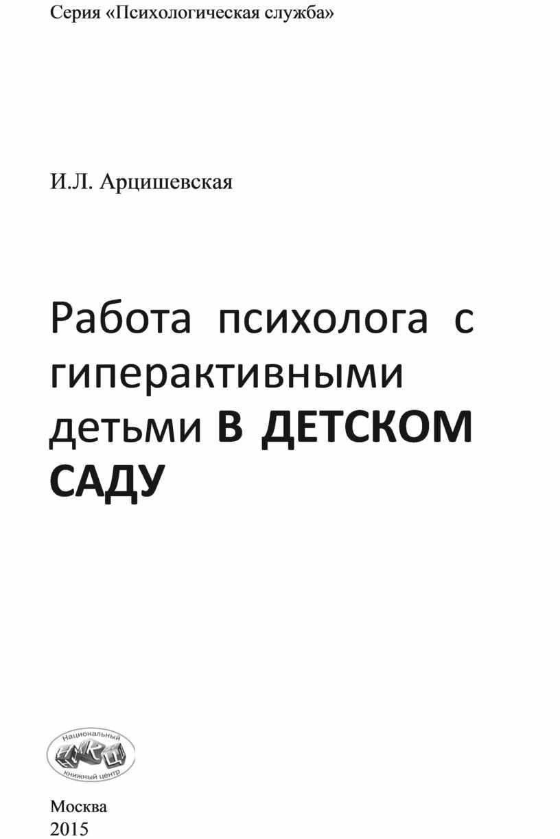 Серия «Психологическая служба»