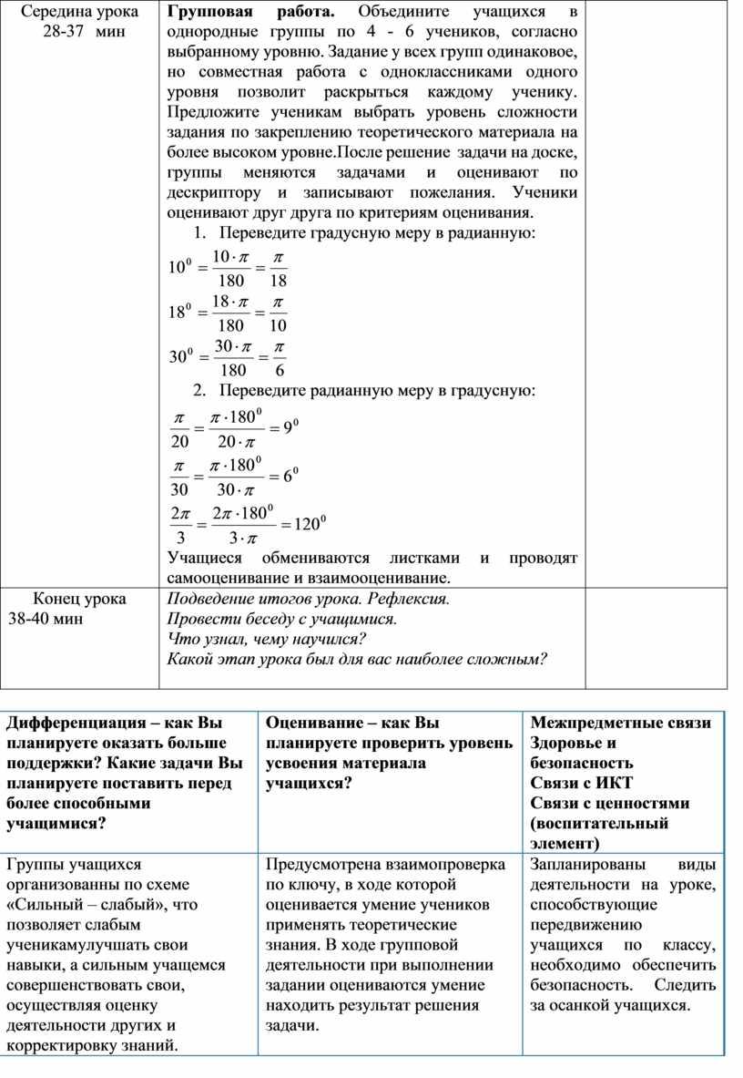 Середина урока 28-37 мин