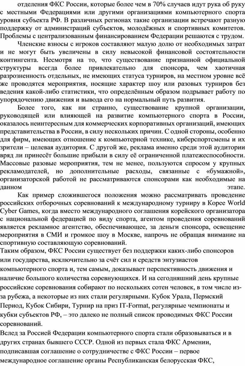 ФКС России, которые более чем в 70% случаев идут рука об руку с местными