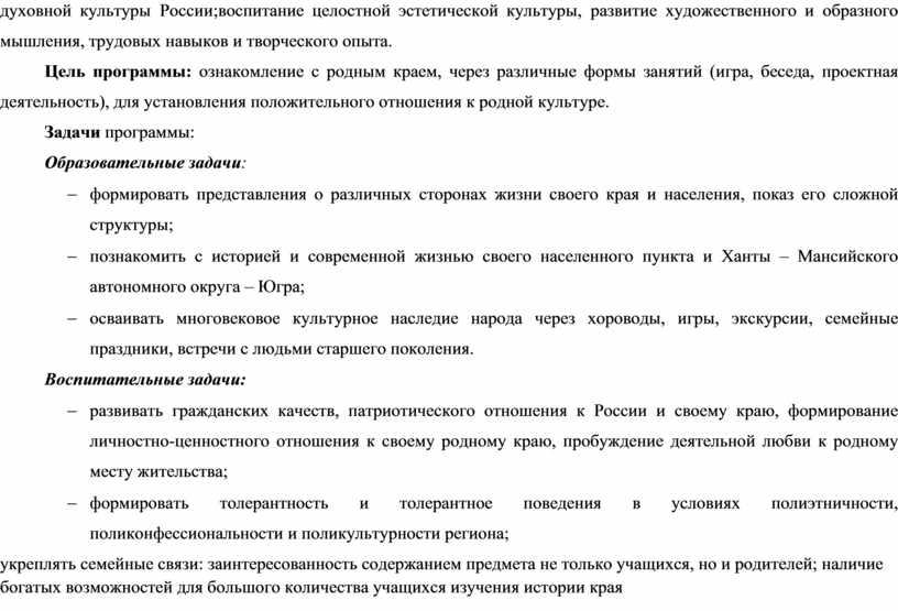 России;воспитание целостной эстетической культуры, развитие художественного и образного мышления, трудовых навыков и творческого опыта