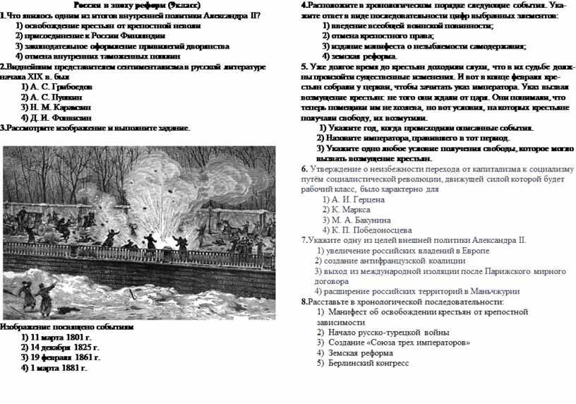 Россия в эпоху реформ (9класс) 1