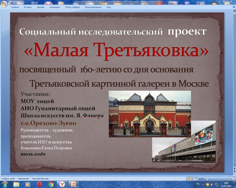 """Фоторяд к проекту """"Малая Третьяковка"""""""