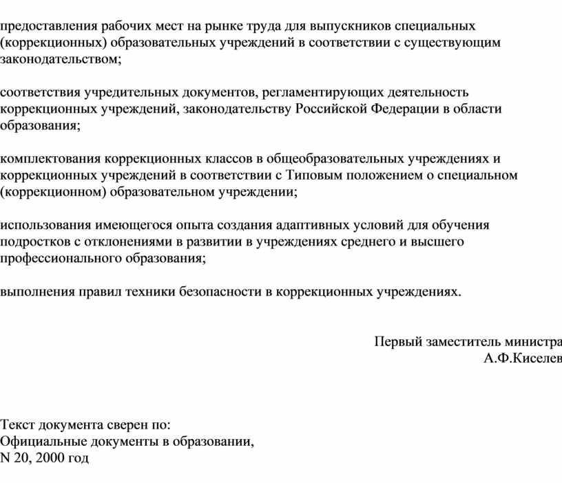 Российской Федерации в области образования; комплектования коррекционных классов в общеобразовательных учреждениях и коррекционных учреждений в соответствии с