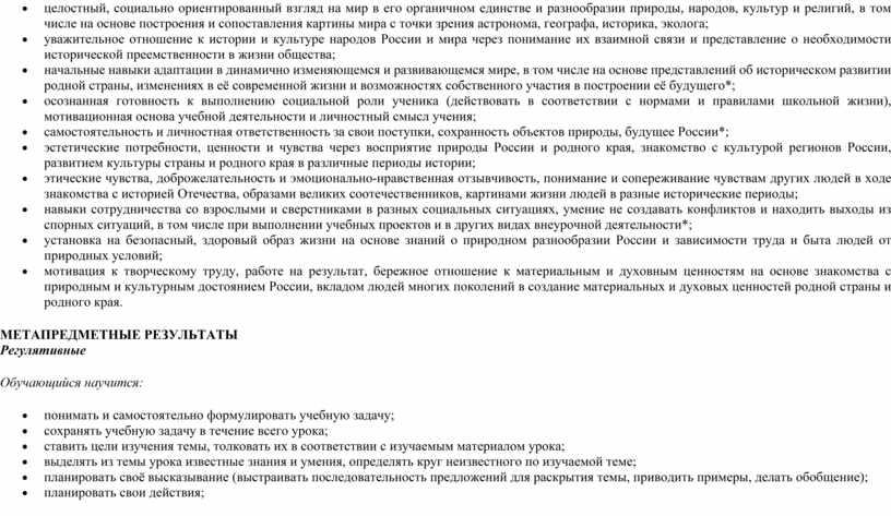 России и мира через понимание их взаимной связи и представление о необходимости исторической преемственности в жизни общества; начальные навыки адаптации в динамично изменяющемся и развивающемся…