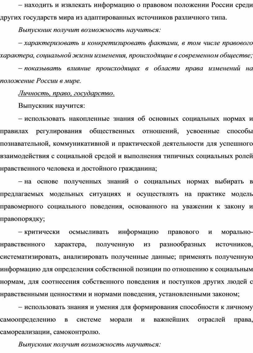 России среди других государств мира из адаптированных источников различного типа