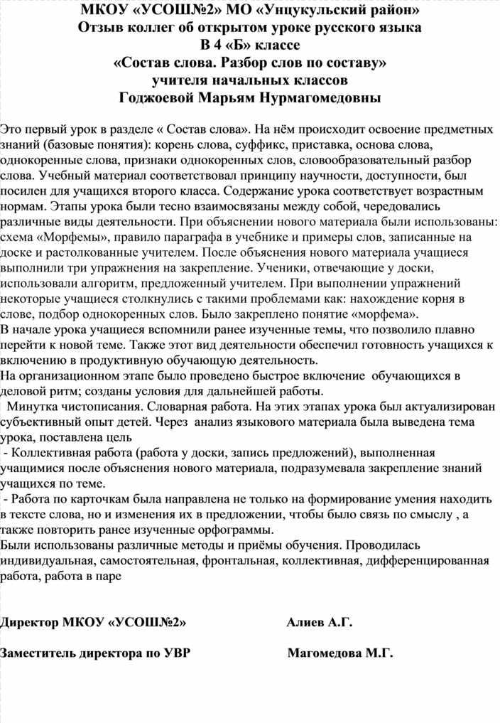 Методическая разработка открытого урока  русского языка в 4 классе по теме:  «Состав слова. Разбор слов по составу»