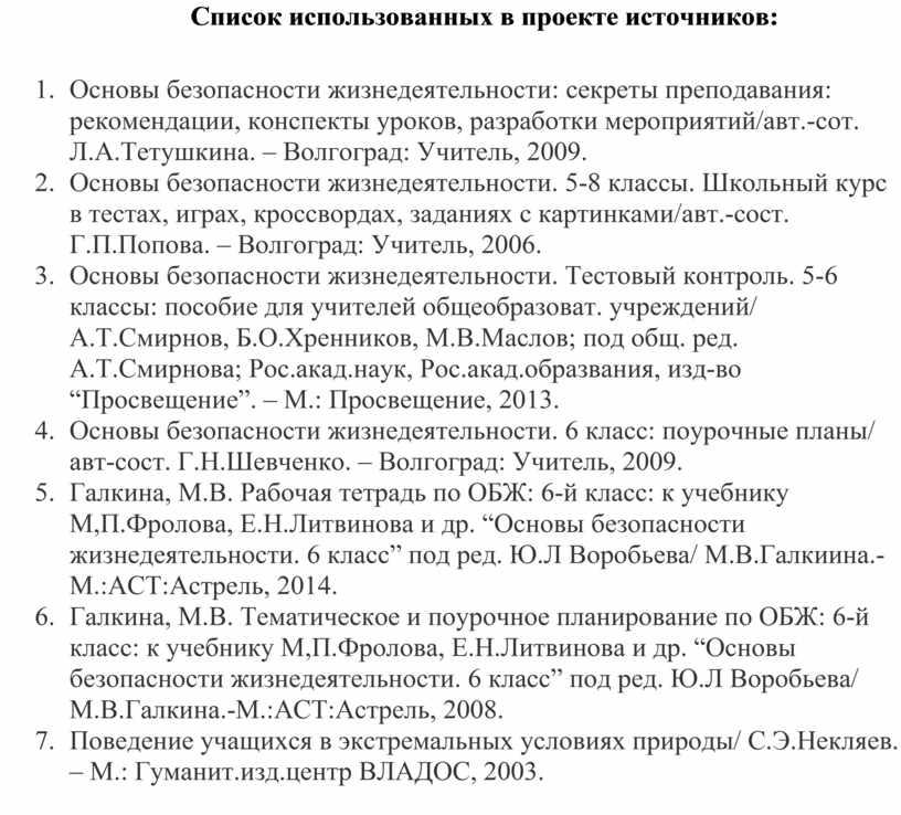 Список использованных в проекте источников: 1