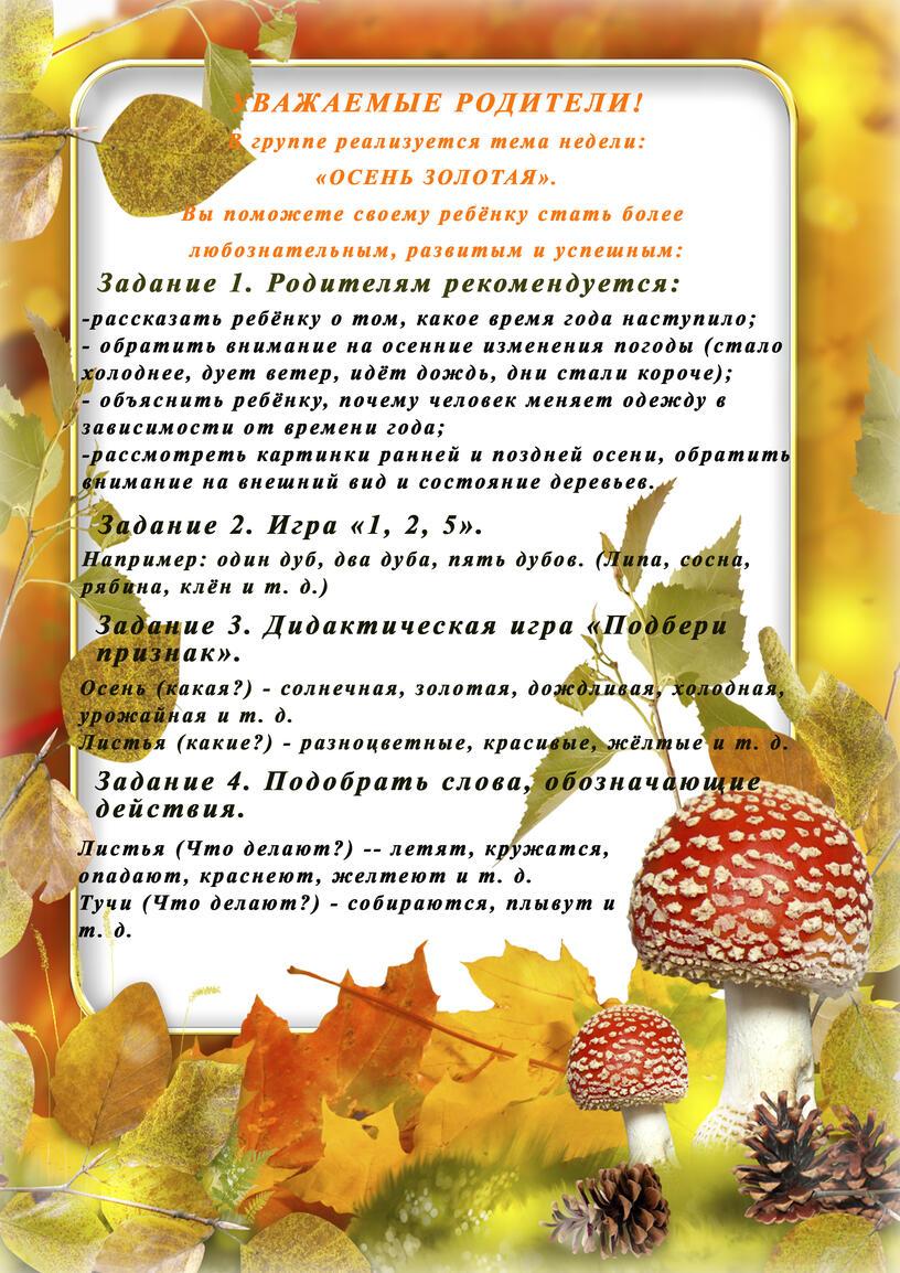 """Рекомендации родителям по теме """"Осень золотая"""""""