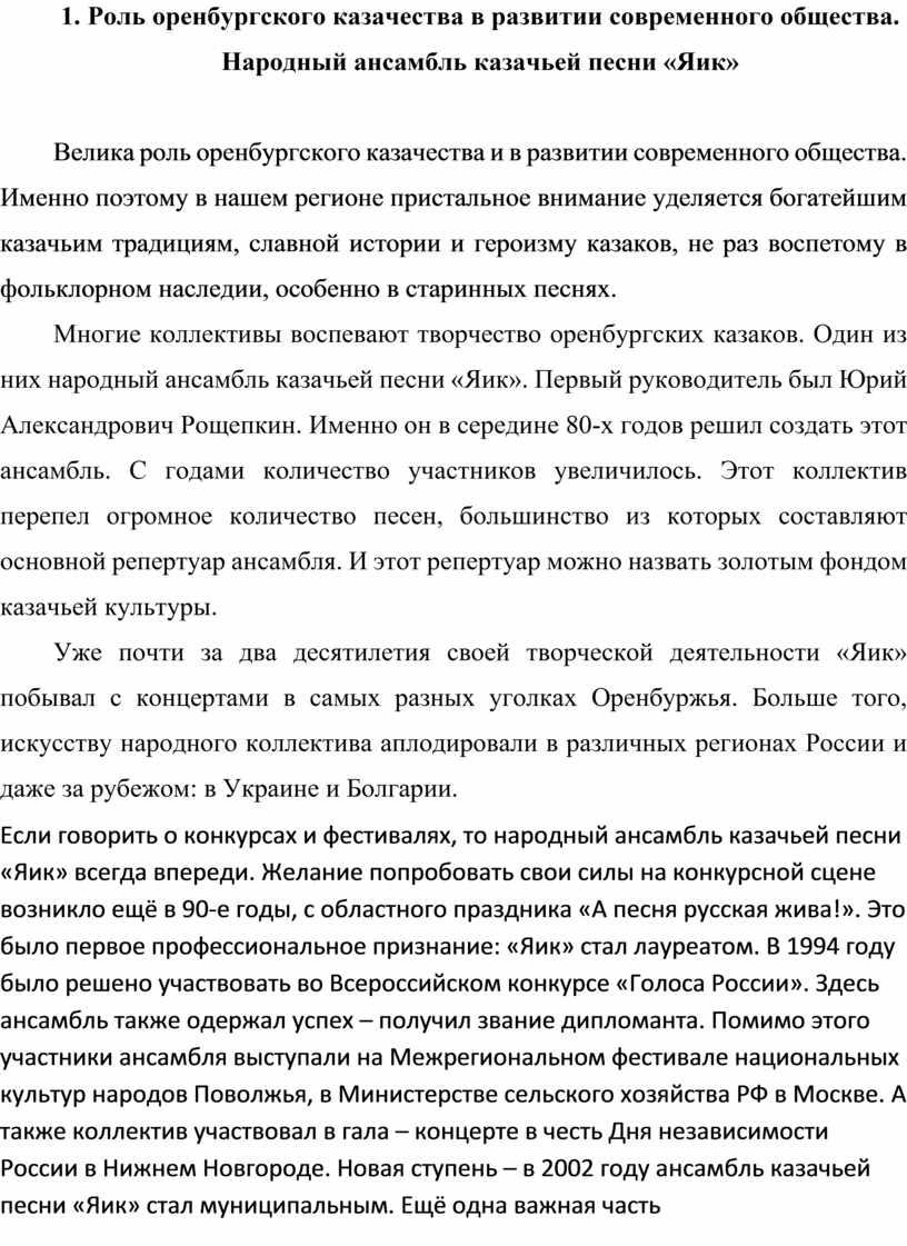 Роль оренбургского казачества в развитии современного общества