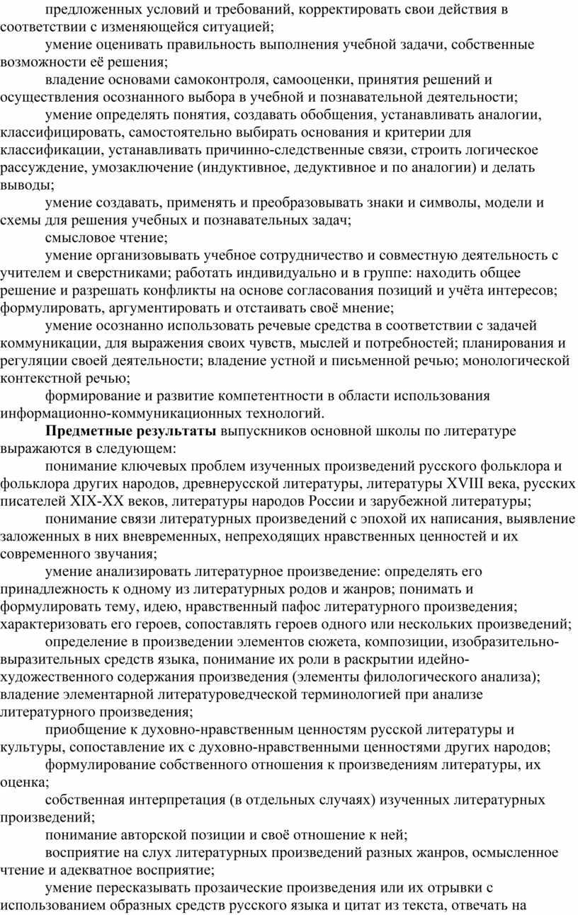 Предметные результаты выпускников основной школы по литературе выражаются в следующем: понимание ключевых проблем изученных произведений русского фольклора и фольклора других народов, древнерусской литературы, литературы