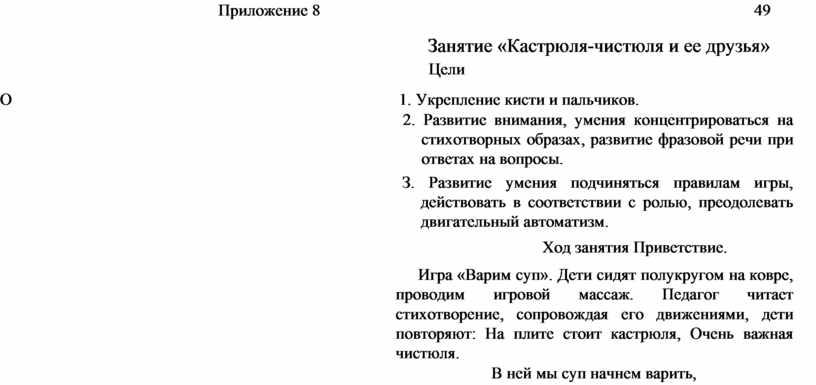 Приложение 8 49
