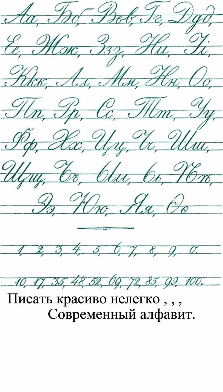 Писать красиво нелегко , , , Современный алфавит