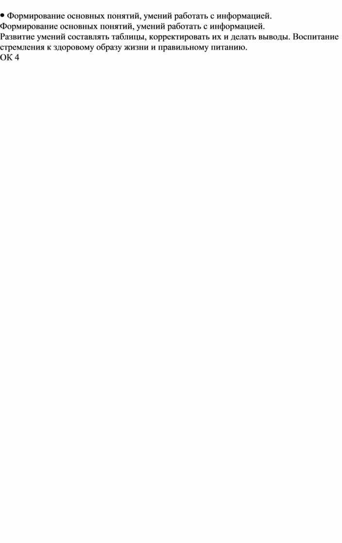 """Методическая разработка урока по учебной дисциплине """"Основы товароведения"""" на тему """"Сыры"""""""