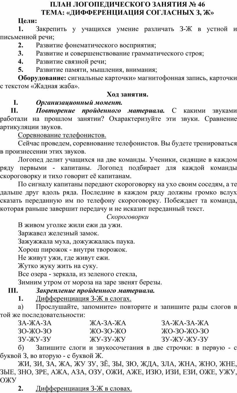 ПЛАН ЛОГОПЕДИЧЕСКОГО ЗАНЯТИЯ № 46