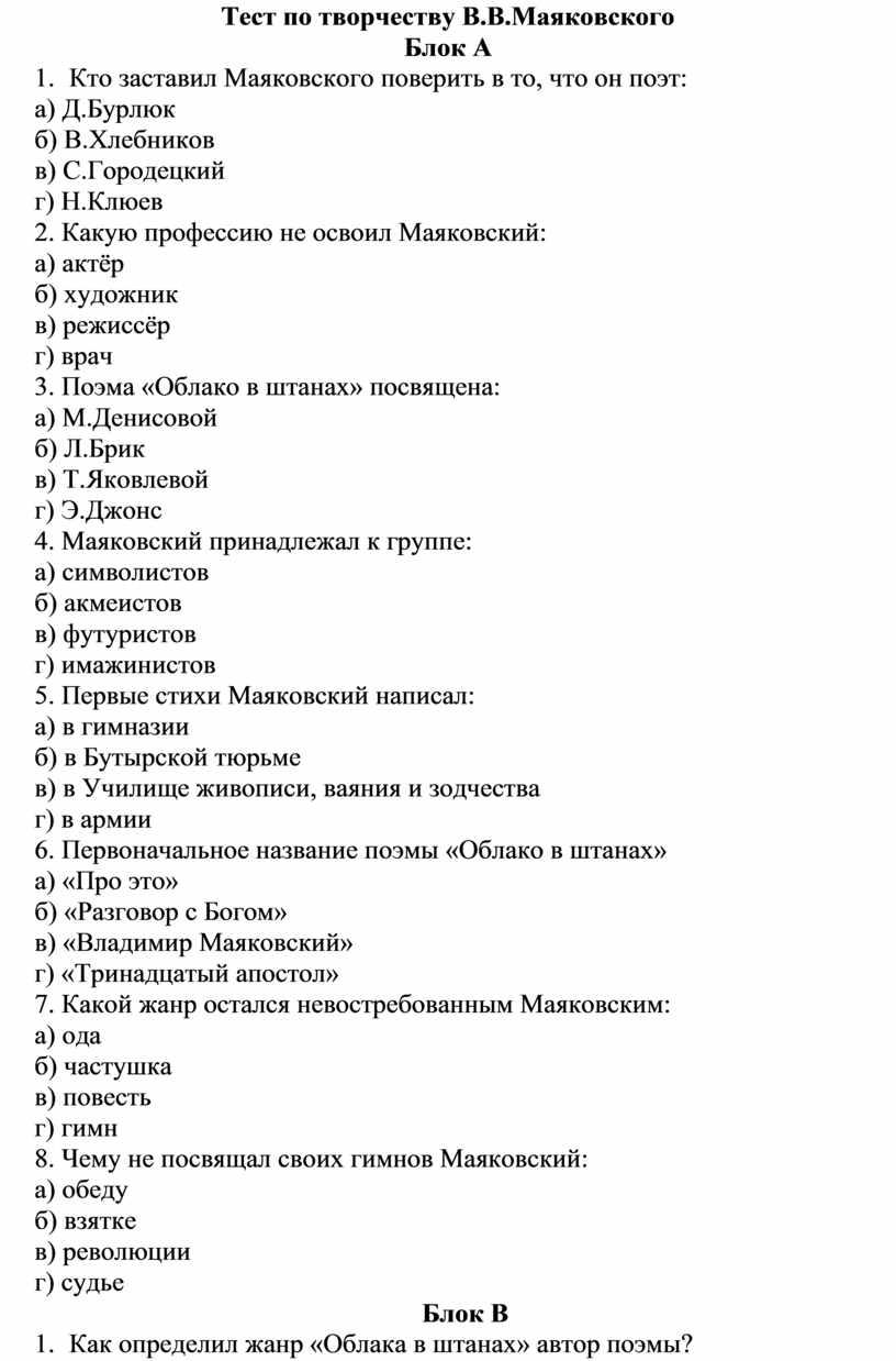 Тест по творчеству В.В.Маяковского