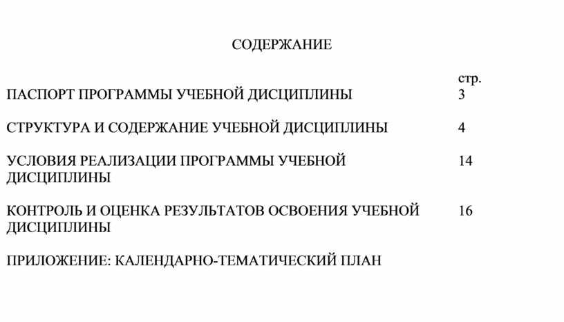 СОДЕРЖАНИЕ стр