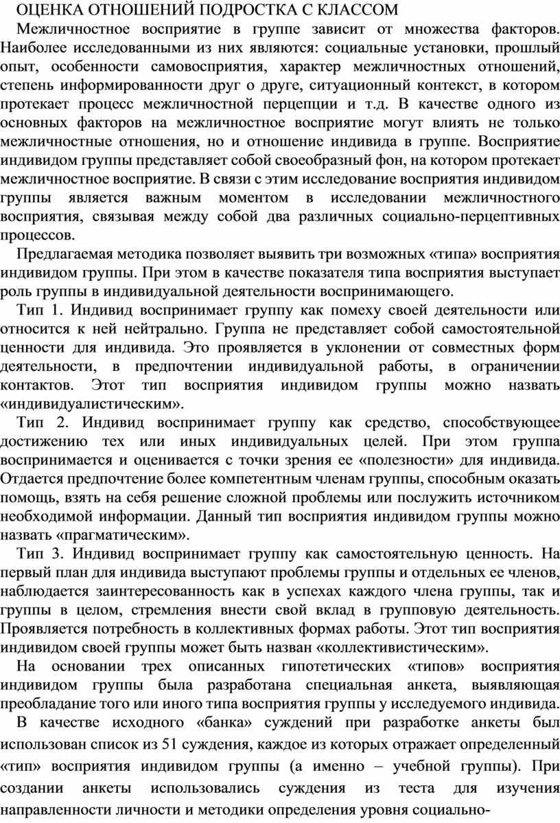 ОЦЕНКА ОТНОШЕНИЙ ПОДРОСТКА С КЛАССОМ