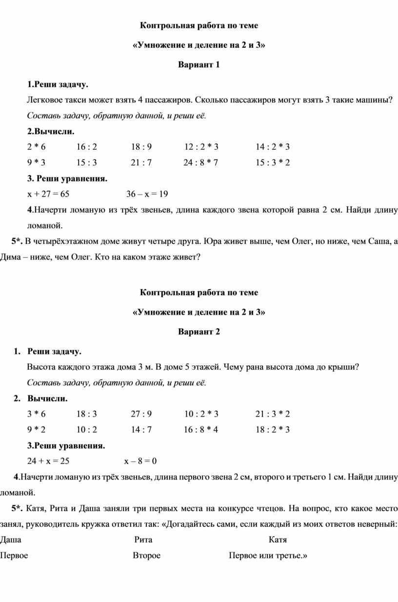Контрольная работа по теме «Умножение и деление на 2 и 3»