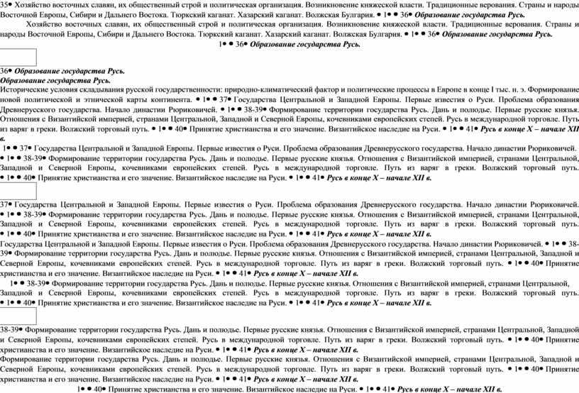 Хозяйство восточных славян, их общественный строй и политическая организация