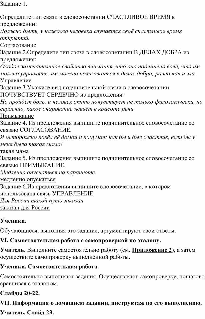 Задание 1. Определите тип связи в словосочетании