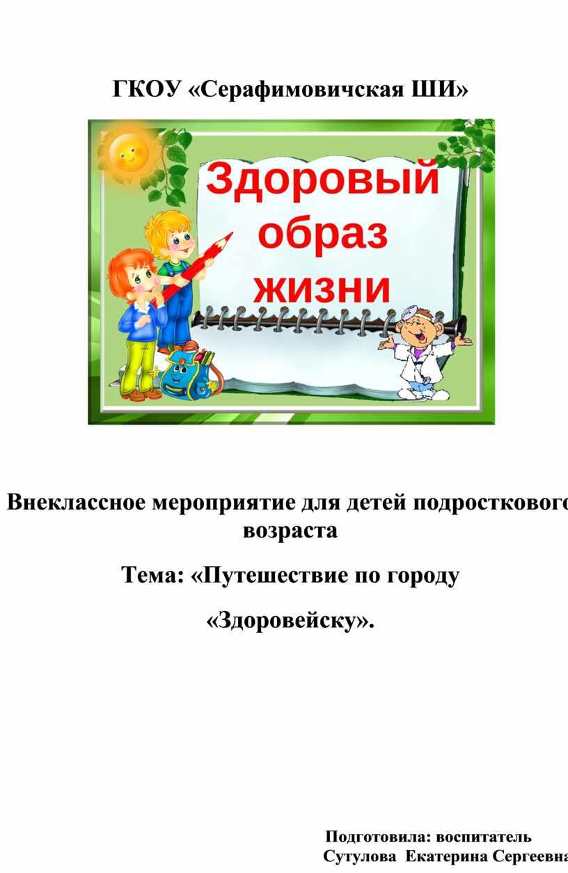 ГКОУ «Серафимовичская ШИ»