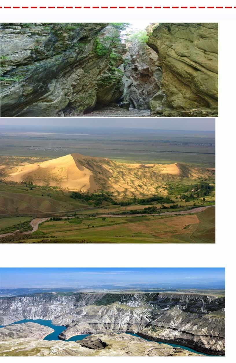 « Семь природных чудес Дагестана»