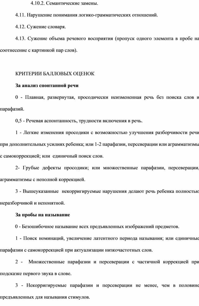 Семантические замены. 4.11. Нарушение понимания логико-грамматических отношений