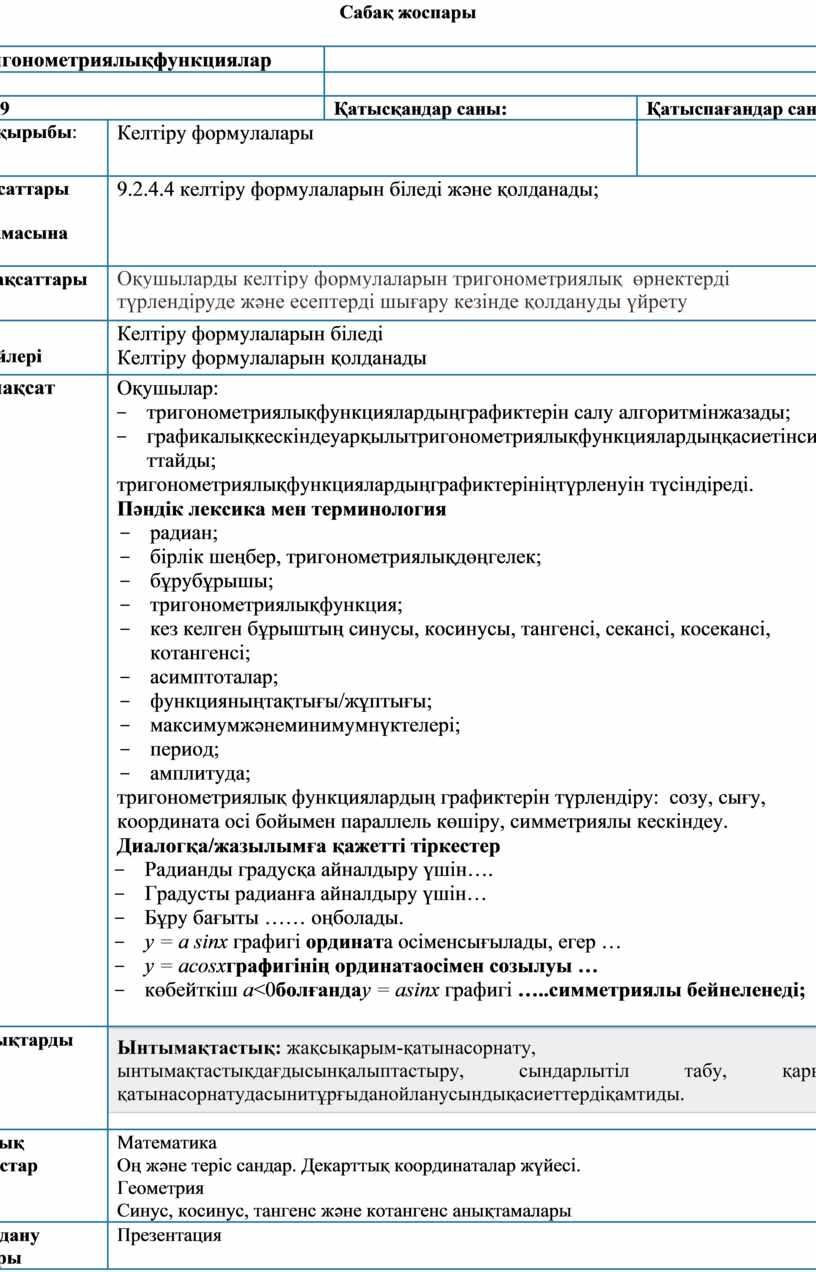 Сабақ жоспары 9.2 А Тригонометриялықфункциялар
