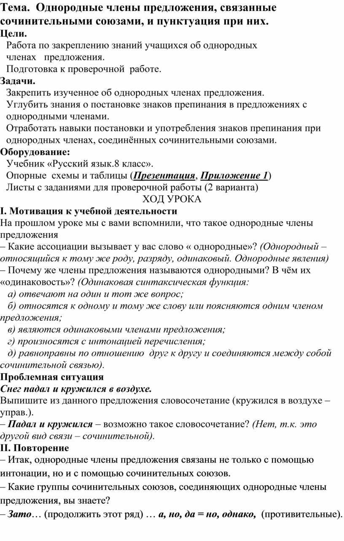 Тема. Однородные члены предложения, связанные сочинительными союзами, и пунктуация при них