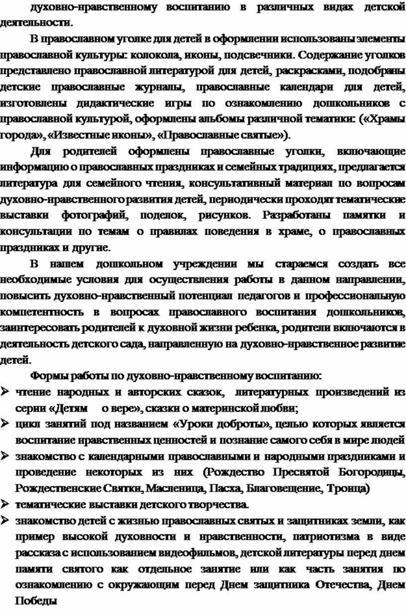 В православном уголке для детей в оформлении использованы элементы православной культуры: колокола, иконы, подсвечники