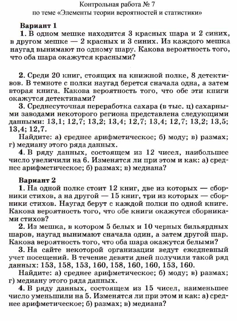 Контрольная работа № 7 по теме «Элементы теории вероятностей и статистики»