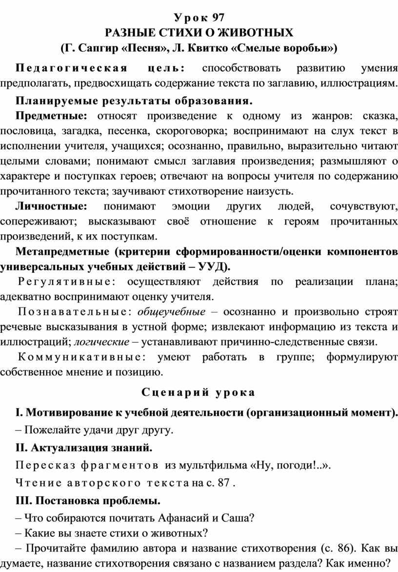 Урок 97 Разные стихи о животных (Г