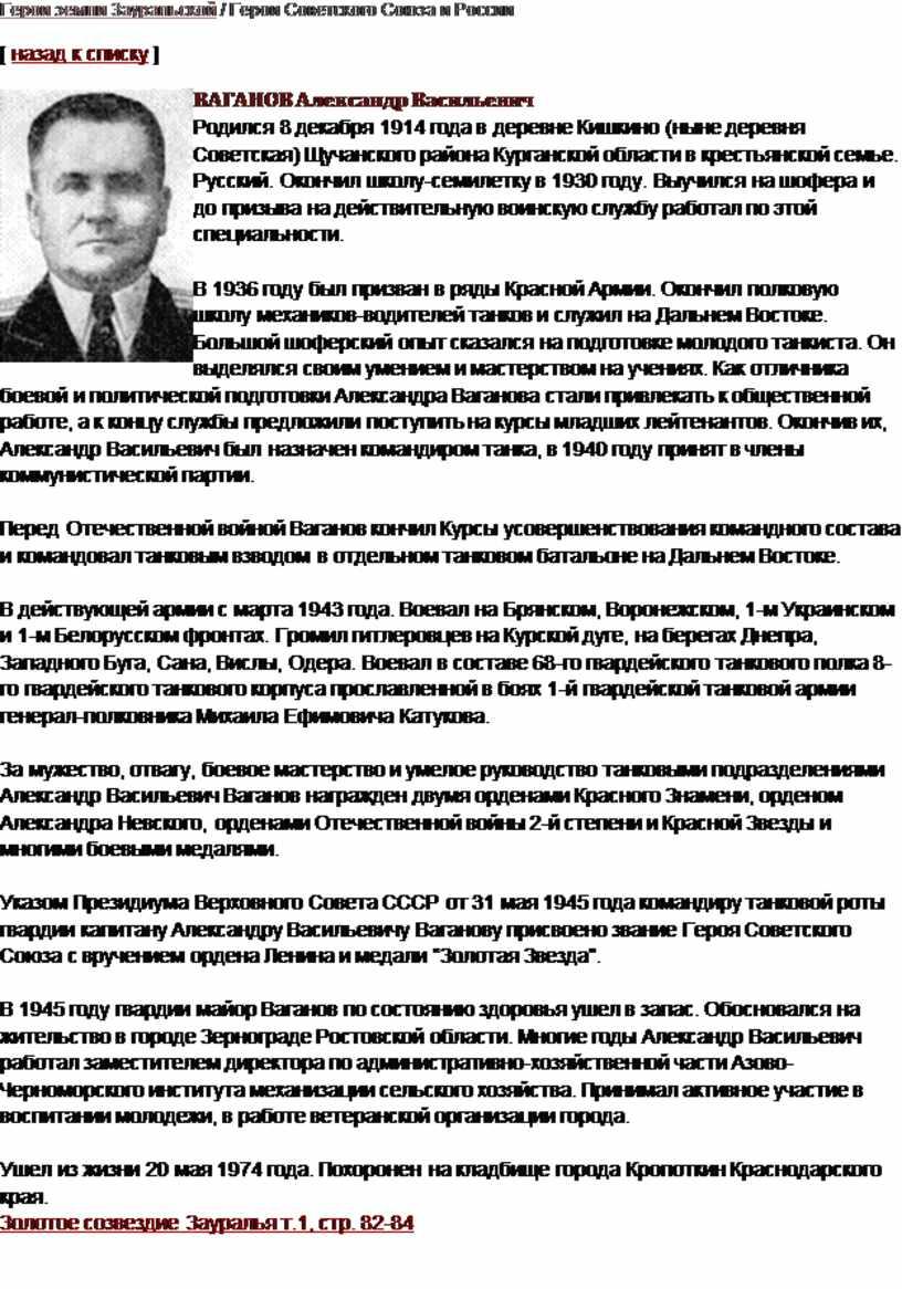 Герои земли Зауральской / Герои