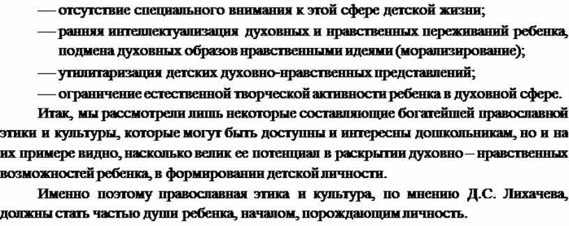 Итак, мы рассмотрели лишь некоторые составляющие богатейшей православной этики и культуры, которые могут быть доступны и интересны дошкольникам, но и на их примере видно, насколько…