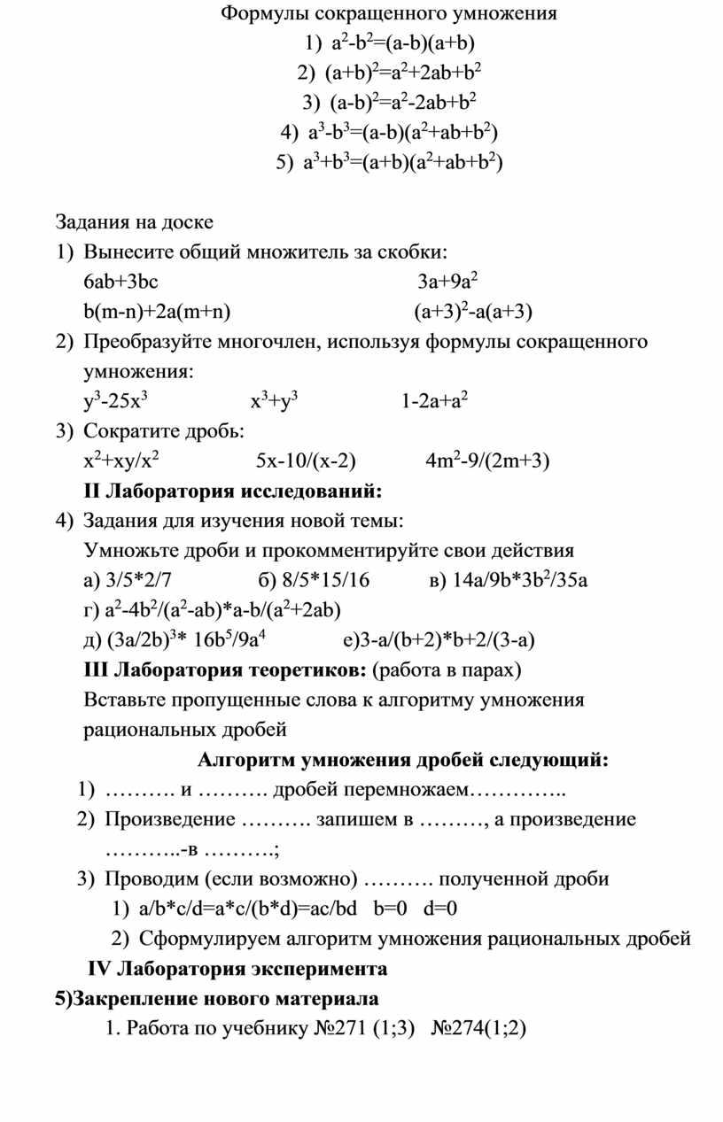 Формулы сокращенного умножения 1) a 2 -b 2 =(a-b)(a+b) 2) (a+b) 2 =a 2 +2ab+b 2 3) (a-b) 2 =a 2 -2ab+b 2 4) a…