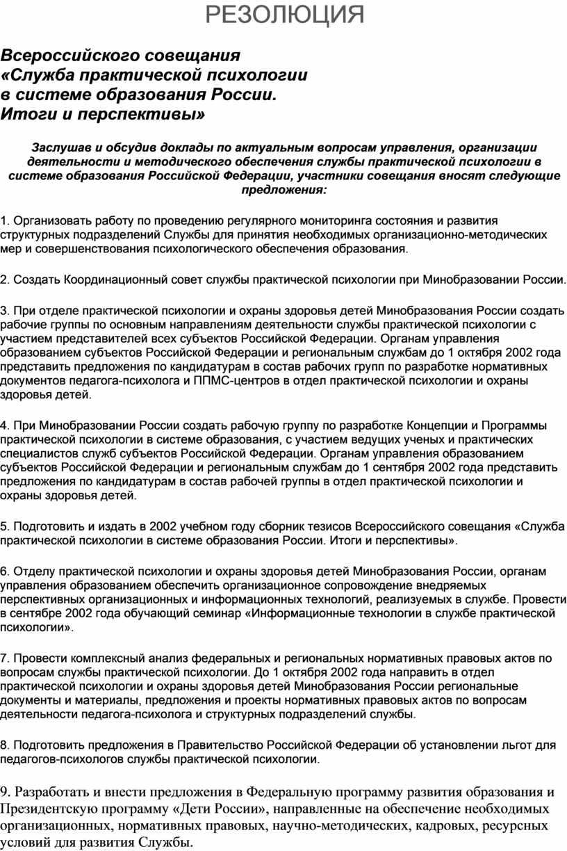 РЕЗОЛЮЦИЯ Всероссийского совещания «Служба практической психологии в системе образования