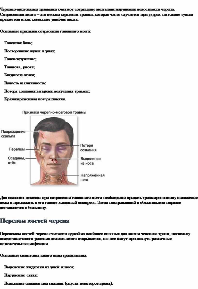 Черепно-мозговыми травмами считают сотрясение мозга или нарушения целостности черепа