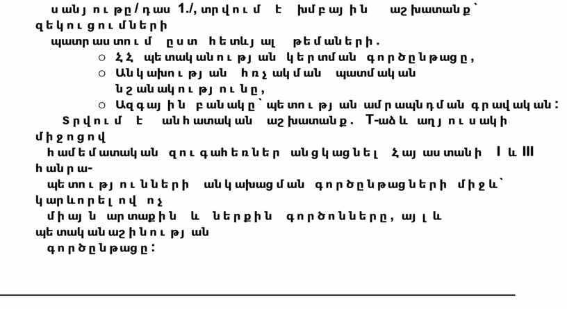 T-աձև աղյուսակի միջոցով համեմատական զուգահեռներ անցկացնել Հայաստանի
