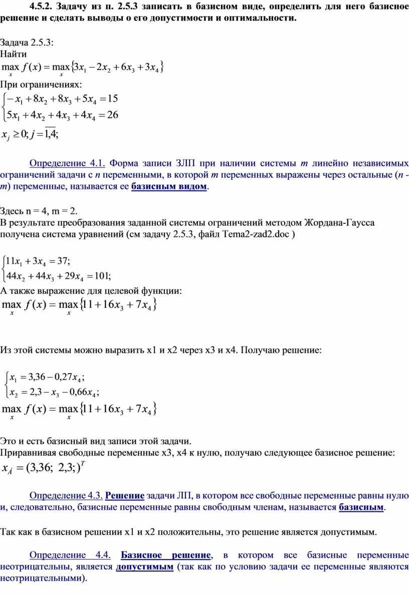 Задачу из п. 2.5.3 записать в базисном виде, определить для него базисное решение и сделать выводы о его допустимости и оптимальности