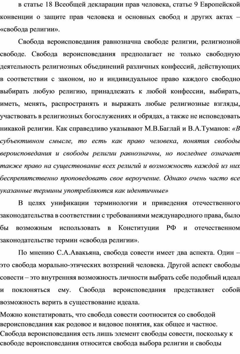 Всеобщей декларации прав человека, статье 9