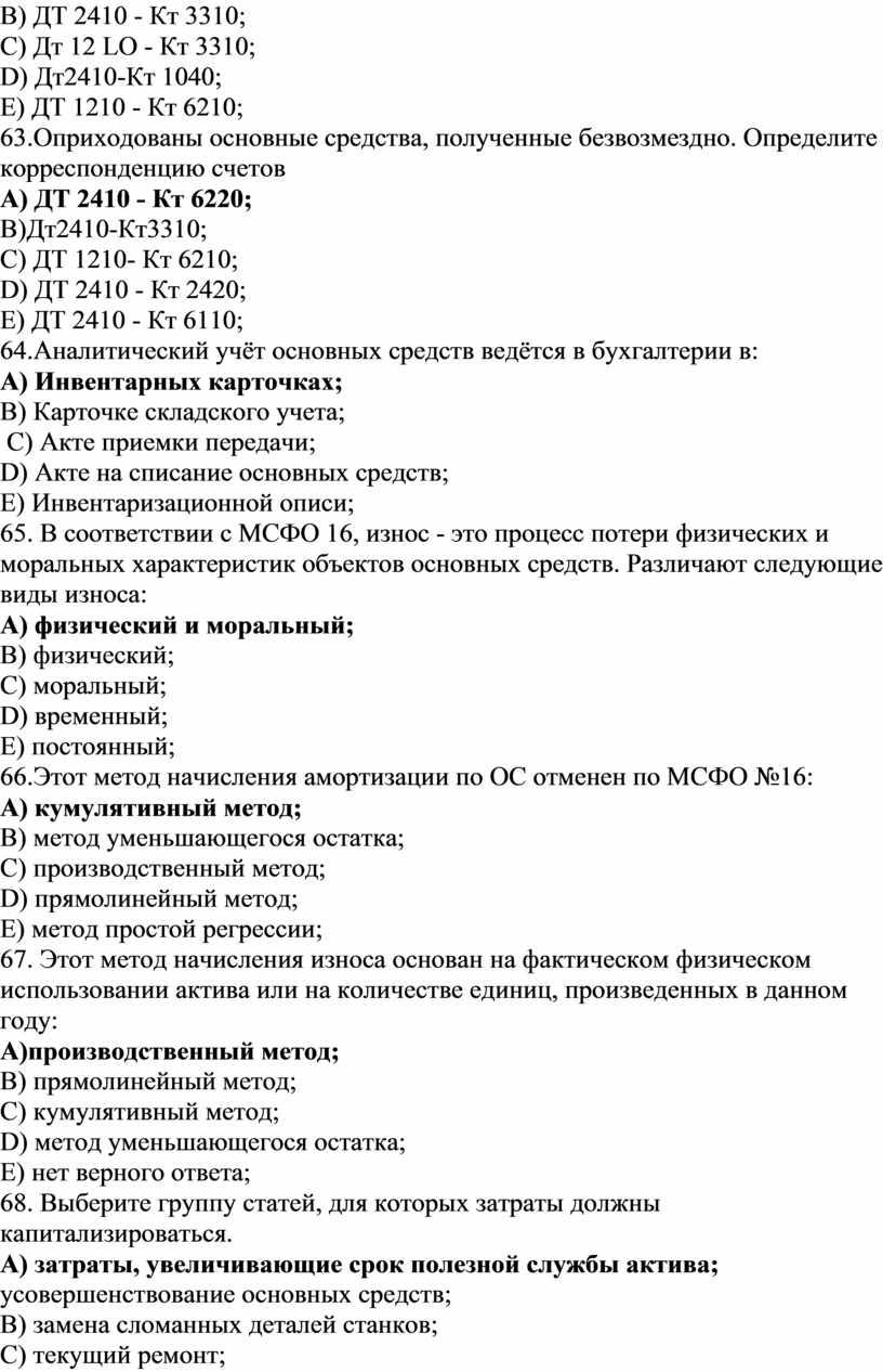 В) ДТ 2410 - Кт 3310; С) Дт 12
