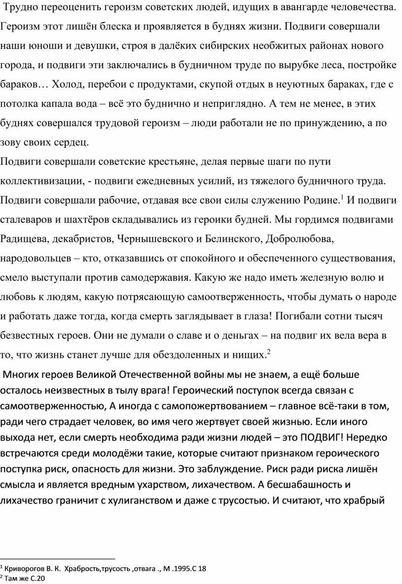 Трудно переоценить героизм советских людей, идущих в авангарде человечества