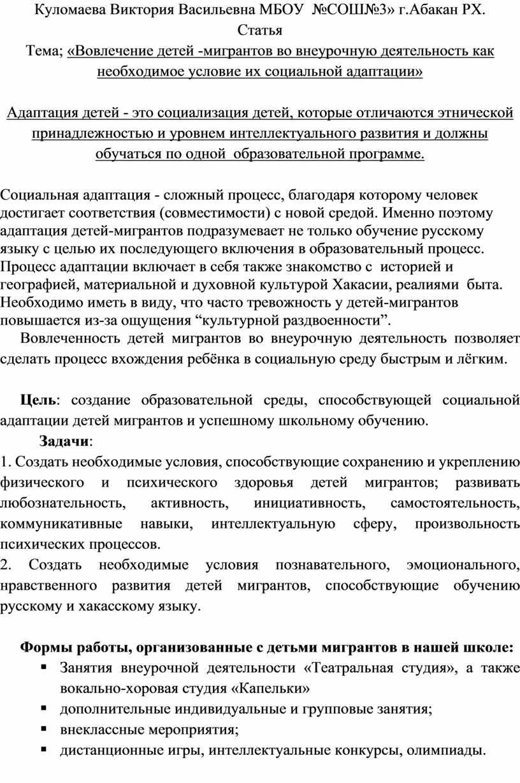 Куломаева Виктория Васильевна