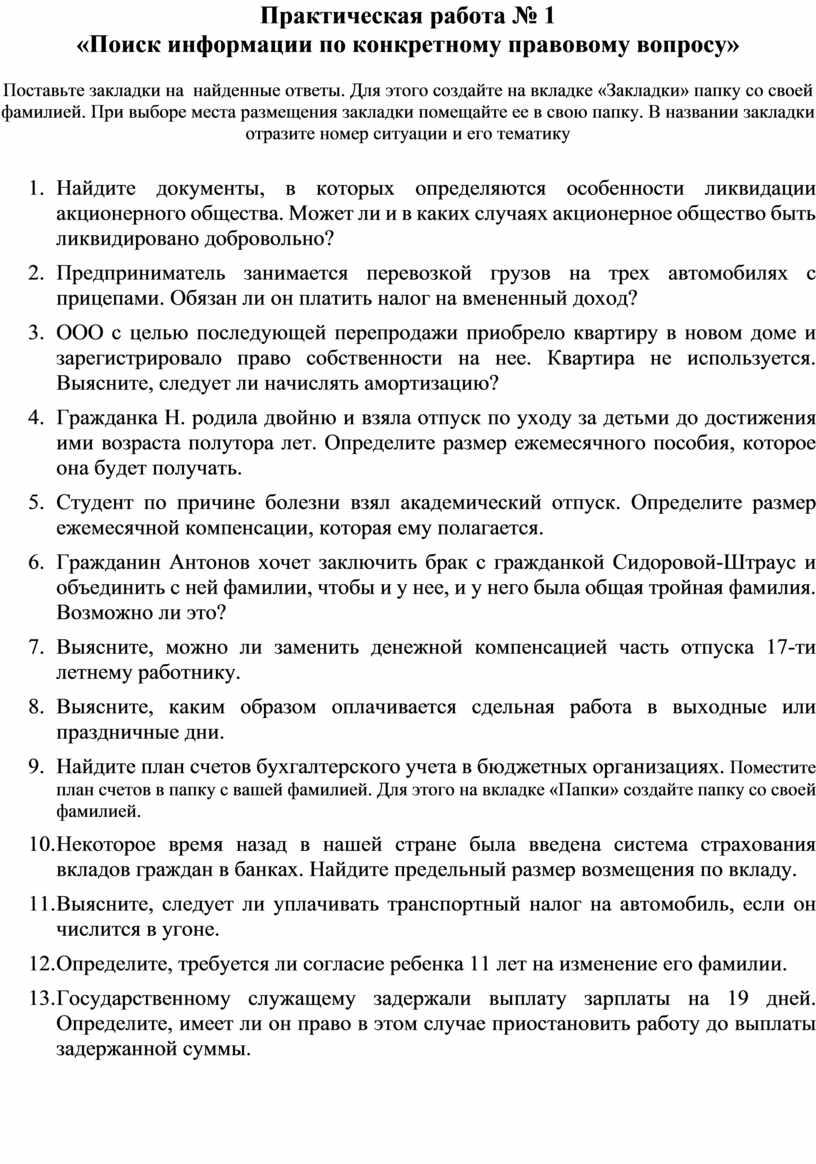 Практическая работа № 1 «Поиск информации по конкретному правовому вопросу»