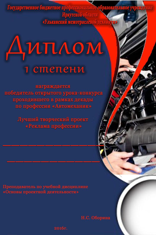 Открытый урок-конкурс проходивший в рамках декады  по профессии «Автомеханик»   Тема: Творческий проект «Реклама профессии»