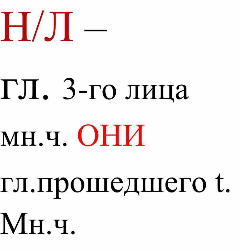 Н/Л – гл. 3-го лица мн.ч